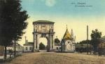 Калуга. Московские ворота