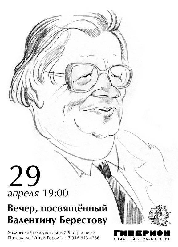 16_04_29_berestov