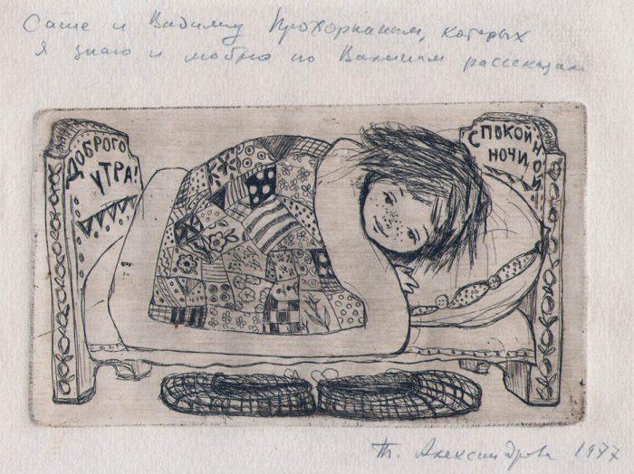 Офорт Татьяны Александровой. Из архива Вадима Прохоркина